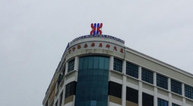 UMK New Campus